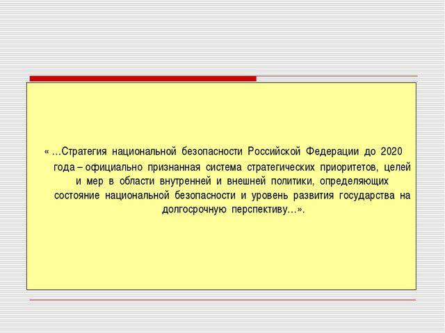 « …Стратегия национальной безопасности Российской Федерации до 2020 года – о...