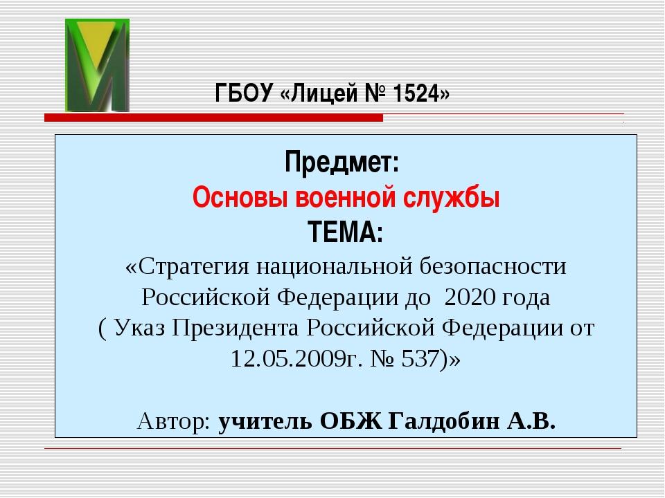 ГБОУ «Лицей № 1524» Предмет: Основы военной службы ТЕМА: «Стратегия националь...