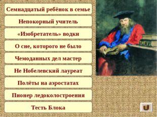 Семнадцатый ребёнок в семье Непокорный учитель «Изобретатель» водки О сне, ко