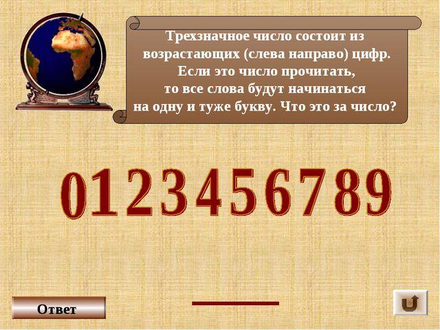 Трехзначное число состоит из возрастающих (слева направо) цифр. Если это числ...