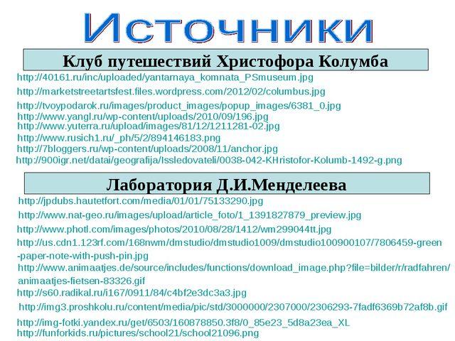 Клуб путешествий Христофора Колумба http://40161.ru/inc/uploaded/yantarnaya_k...