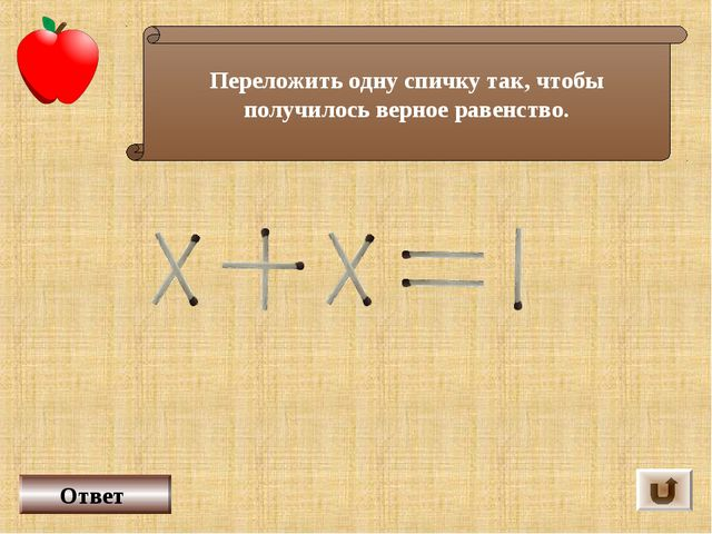 Ответ Переложить одну спичку так, чтобы получилось верное равенство.