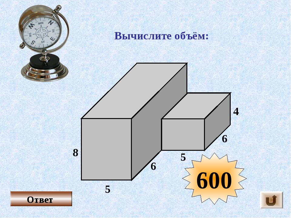 Вычислите объём: 5 5 6 6 8 4 Ответ 600