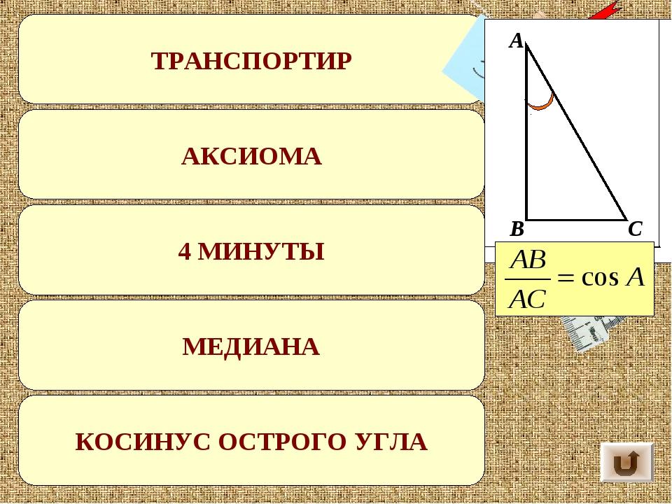 Как называется прибор для измерения углов? Математическое предложение, приним...