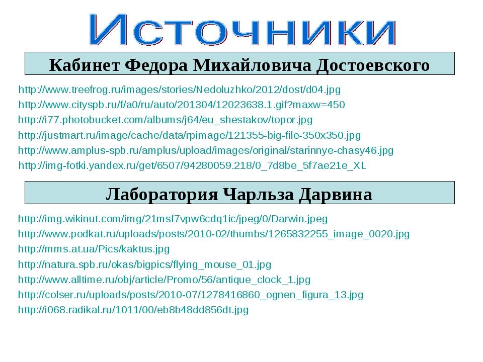 Кабинет Федора Михайловича Достоевского http://www.treefrog.ru/images/stories...