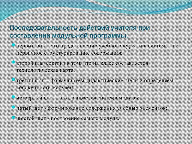 Последовательность действий учителя при составлении модульной программы. перв...