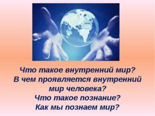 Что такое внутренний мир? В чем проявляется внутренний мир человека? Что тако