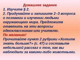 Домашнее задание 1. Изучите § 2. 2. Придумайте и запишите 2–3 вопроса о позна