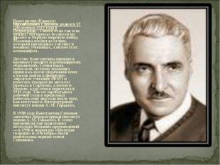 Константин (Кирилл) Михайлович Симонов родился 15 (28) ноября 1915 года в Пет