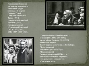 Константин Симонов награжден орденами и медалями, среди которых - 3 ордена Ле
