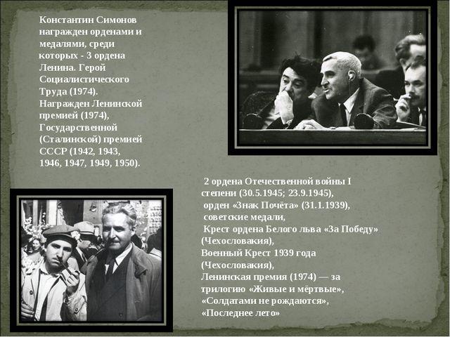 Константин Симонов награжден орденами и медалями, среди которых - 3 ордена Ле...