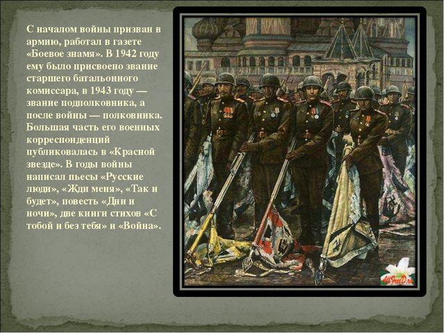 С началом войны призван в армию, работал в газете «Боевое знамя». В 1942 году...