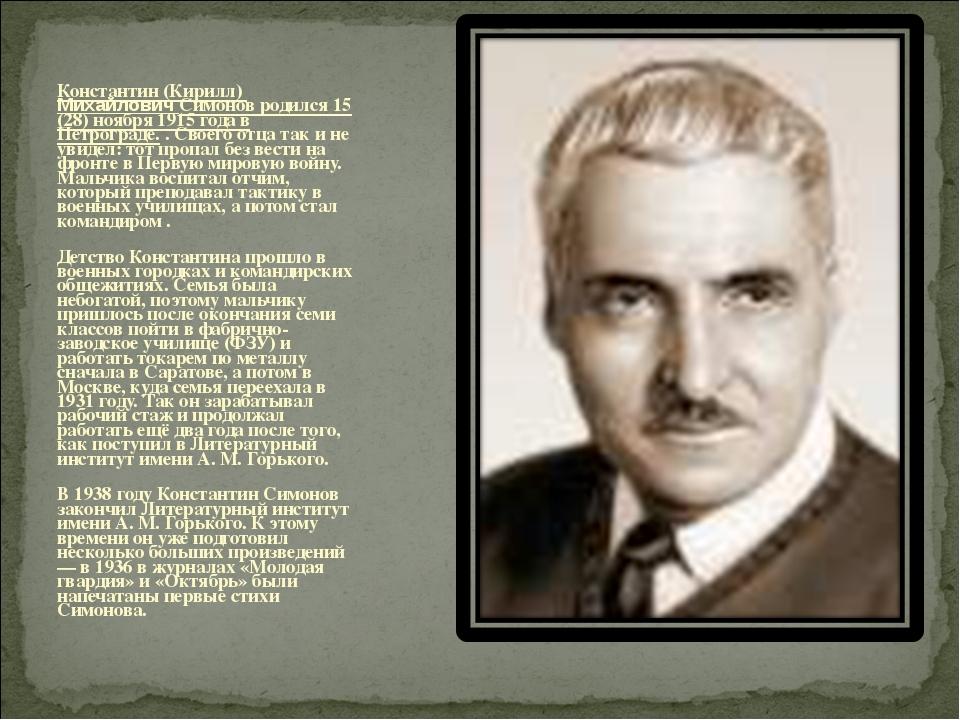 Константин (Кирилл) Михайлович Симонов родился 15 (28) ноября 1915 года в Пет...