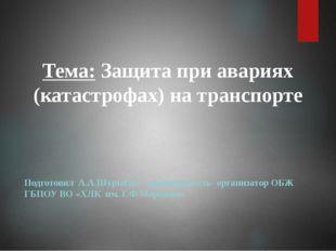 Подготовил А.А.Шурыгин – преподаватель- организатор ОБЖ ГБПОУ ВО «ХЛК им. Г.