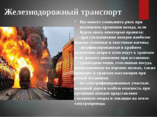 Железнодорожный транспорт Вы можете уменьшить риск при возможном крушении пое