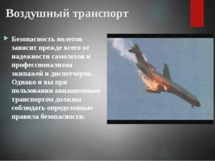 Воздушный транспорт Безопасность полетов зависит прежде всего от надежности с