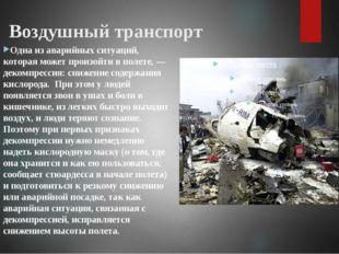 Воздушный транспорт Одна из аварийных ситуаций, которая может произойти в пол