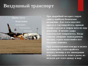 Воздушный транспорт При аварийной посадке следует занять наиболее безопасное