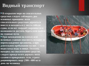 Водный транспорт В открытом море на спасательных средствах следует соблюдать