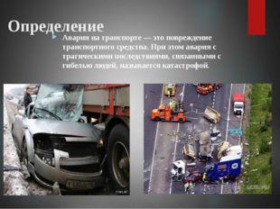 Определение Авария на транспорте — это повреждение транспортного средства. Пр