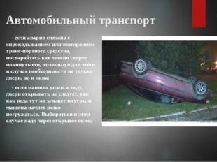 Автомобильный транспорт - если авария связана с опрокидыванием или возгорание