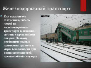 Железнодорожный транспорт Как показывает статистика, гибель людей на железнод