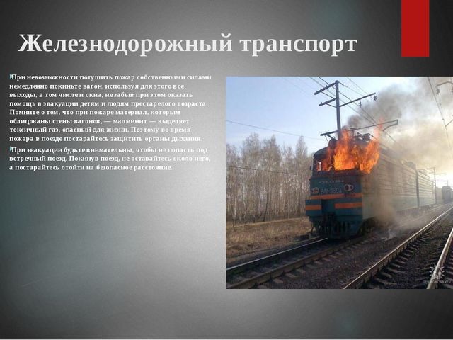 Железнодорожный транспорт При невозможности потушить пожар собственными сила...