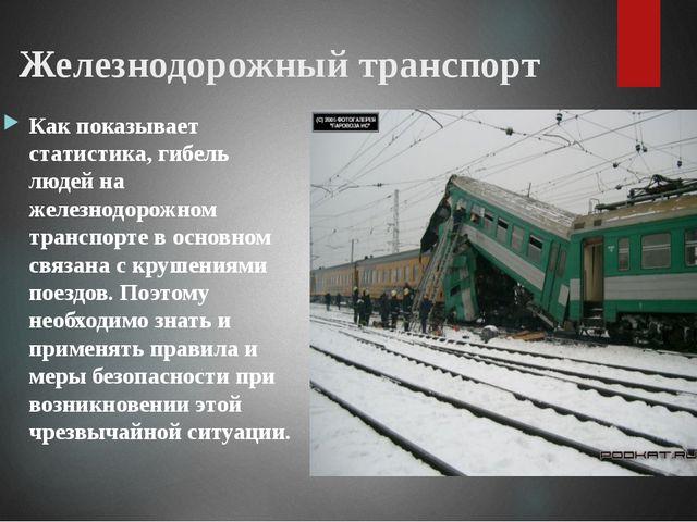 Железнодорожный транспорт Как показывает статистика, гибель людей на железнод...