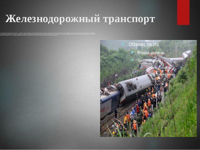 Железнодорожный транспорт При крушении или экстренном торможении самое главно...