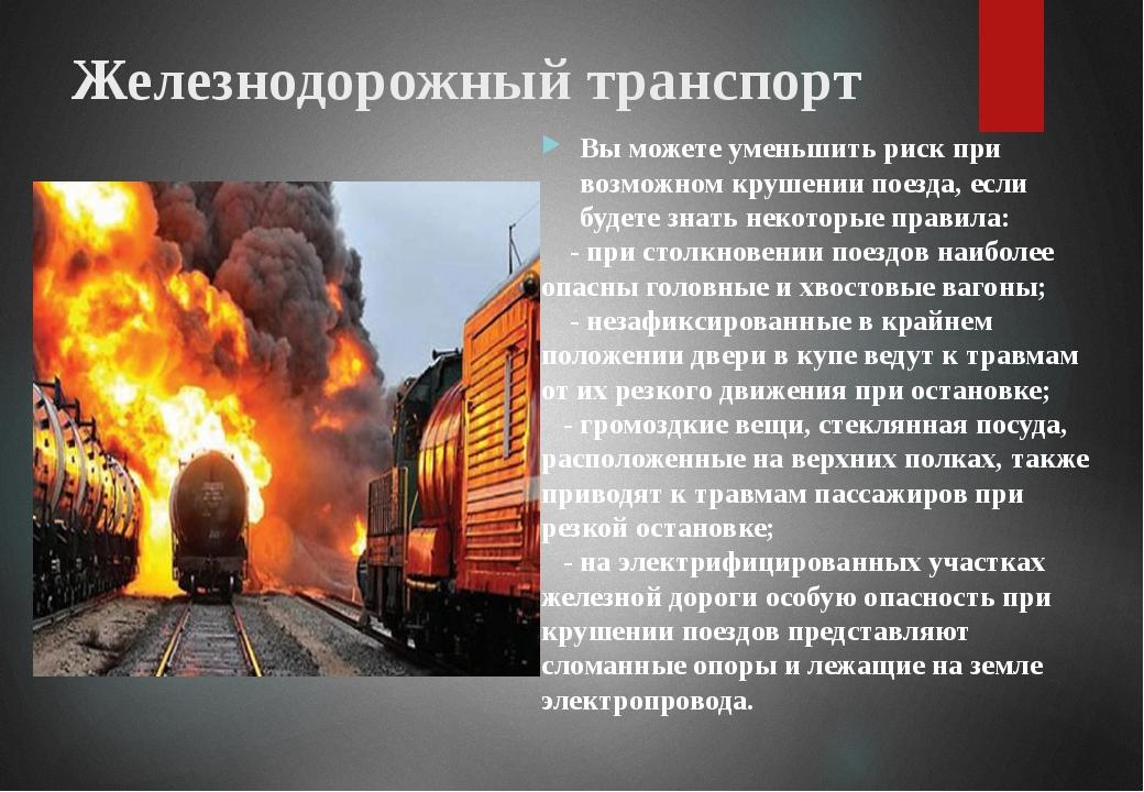 Железнодорожный транспорт Вы можете уменьшить риск при возможном крушении пое...