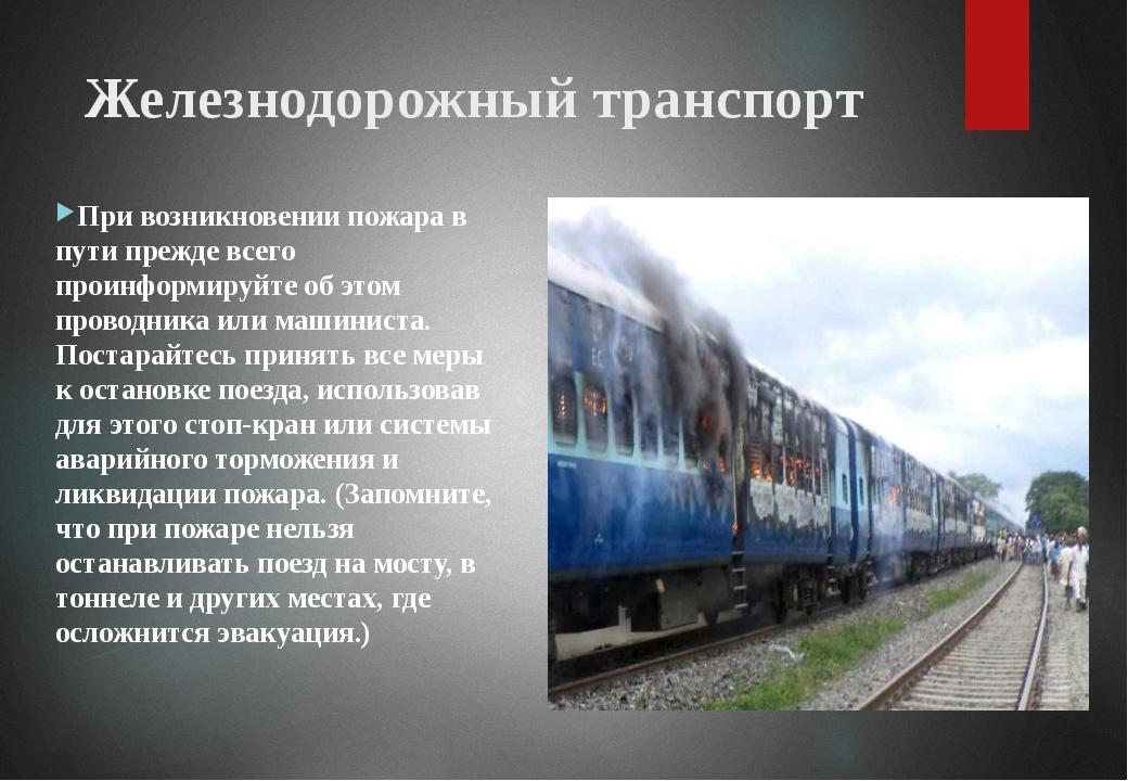 Железнодорожный транспорт При возникновении пожара в пути прежде всего проин...