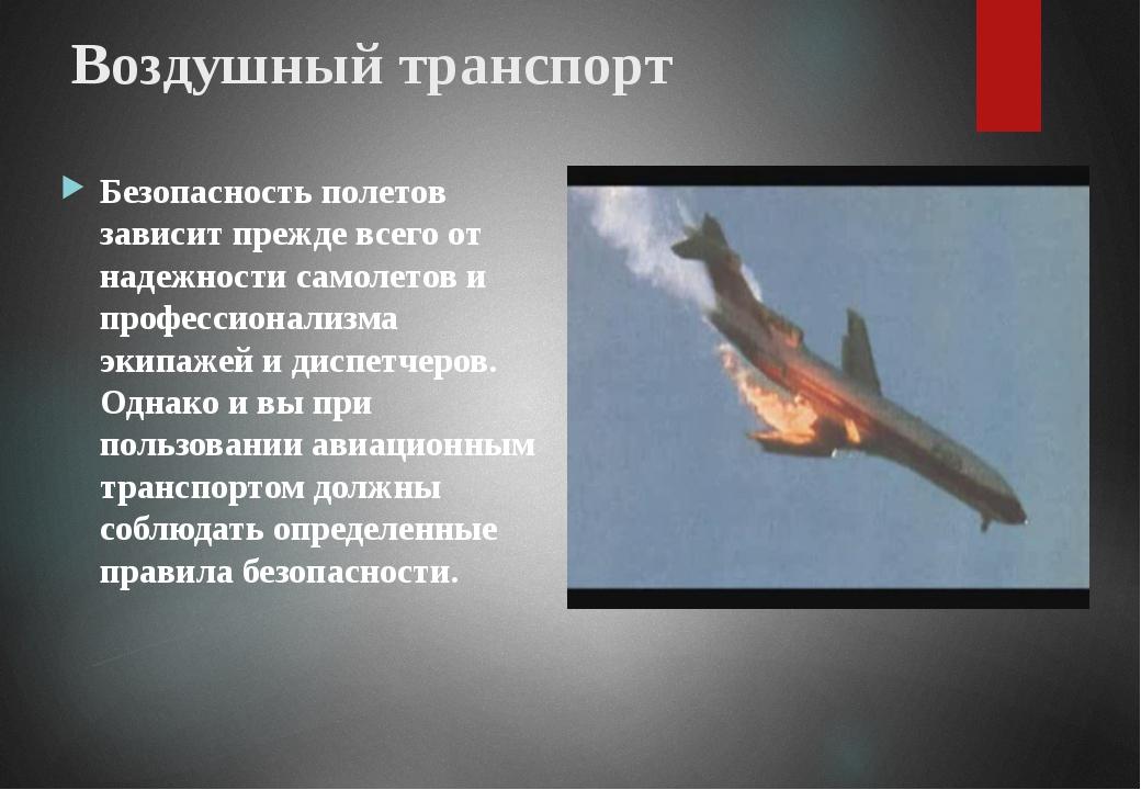 Воздушный транспорт Безопасность полетов зависит прежде всего от надежности с...