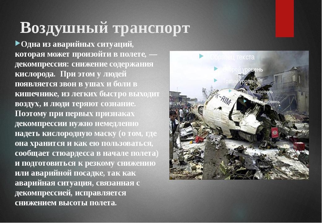 Воздушный транспорт Одна из аварийных ситуаций, которая может произойти в пол...