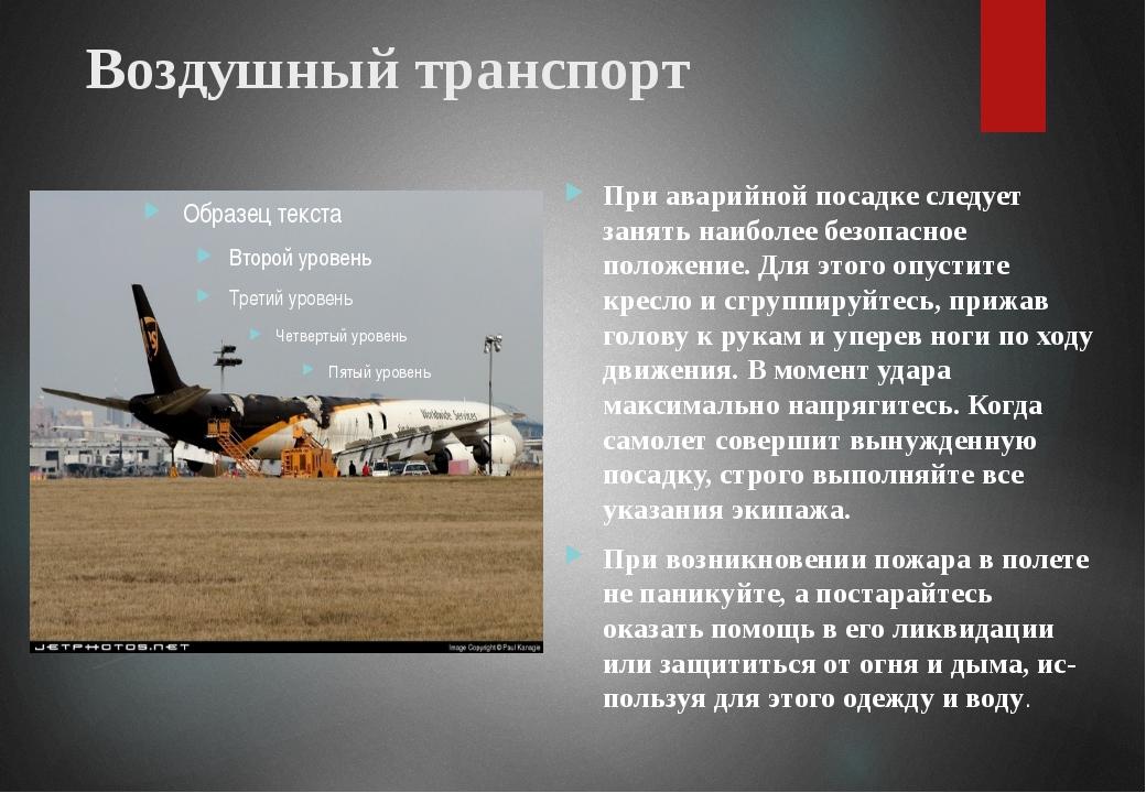 Воздушный транспорт При аварийной посадке следует занять наиболее безопасное...