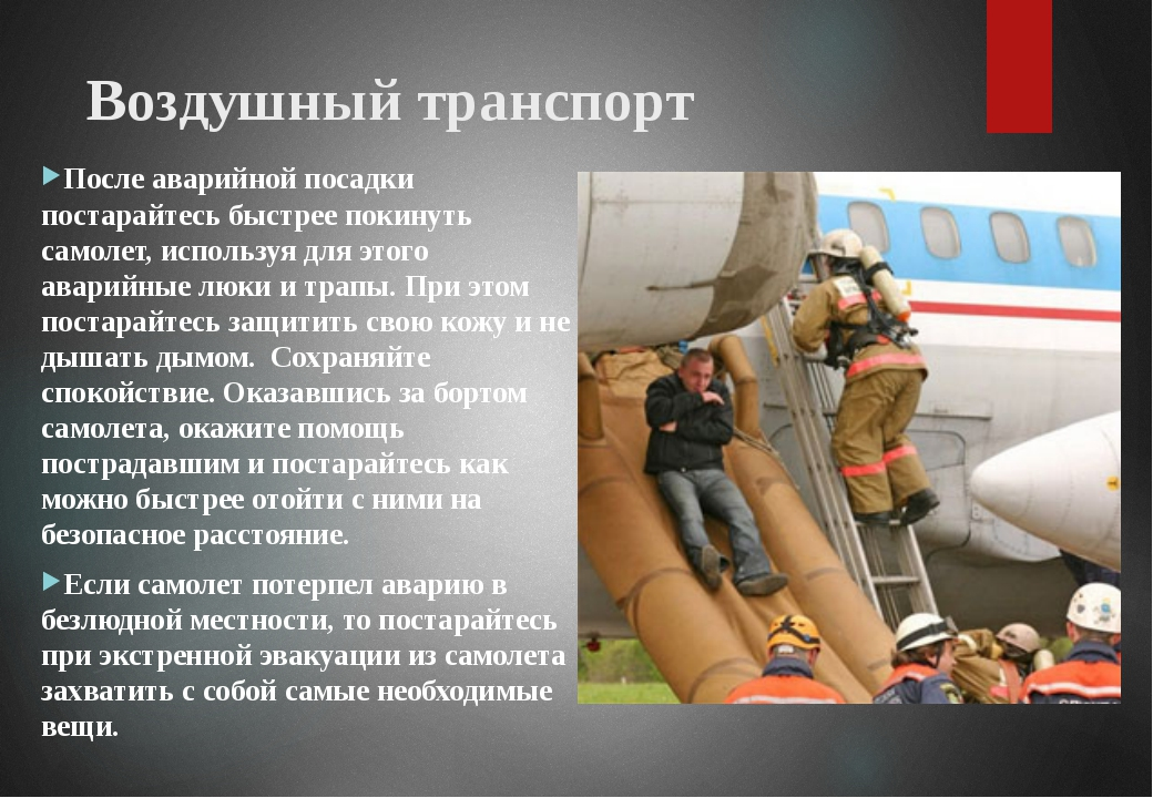 Воздушный транспорт После аварийной посадки постарайтесь быстрее покинуть са...