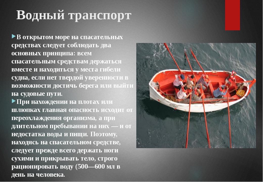 Водный транспорт В открытом море на спасательных средствах следует соблюдать...