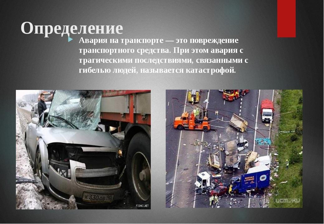 Определение Авария на транспорте — это повреждение транспортного средства. Пр...