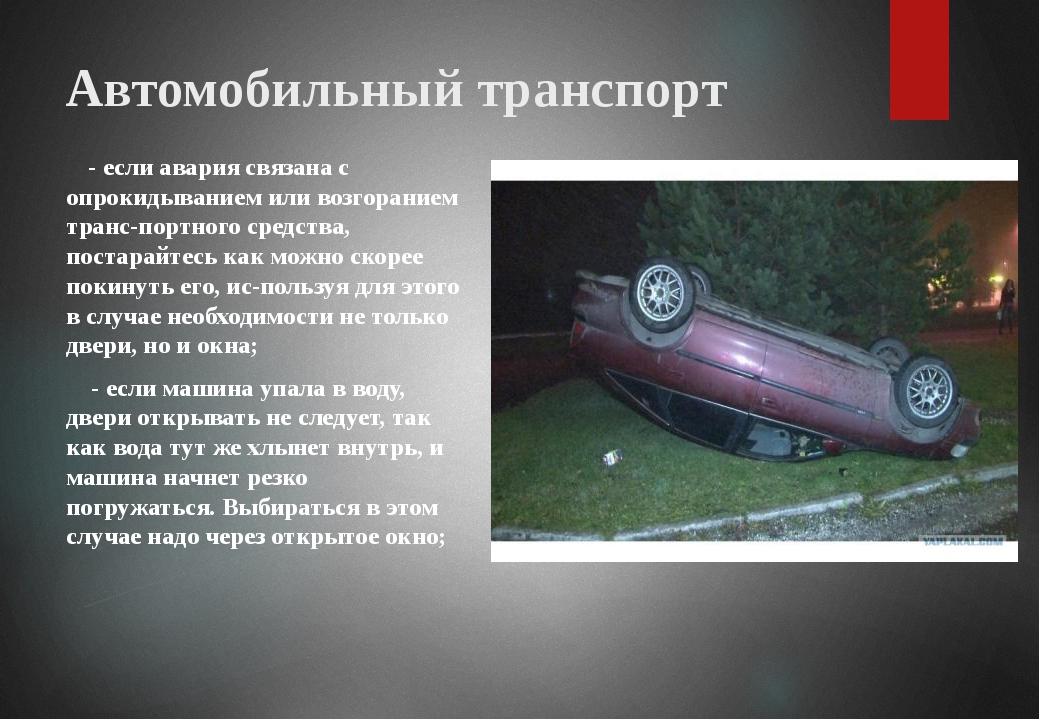 Автомобильный транспорт - если авария связана с опрокидыванием или возгорание...