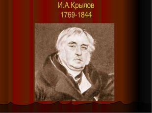 И.А.Крылов 1769-1844