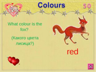 What colour is the fox? (Какого цвета лисица?) red