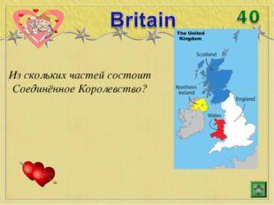 Из скольких частей состоит Соединённое Королевство?