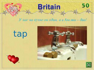 У нас на кухне он один, а в Англии – два! tap
