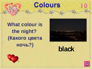 What colour is the night? (Какого цвета ночь?) black