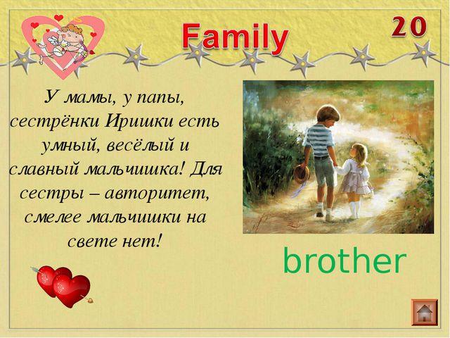 У мамы, у папы, сестрёнки Иришки есть умный, весёлый и славный мальчишка! Для...