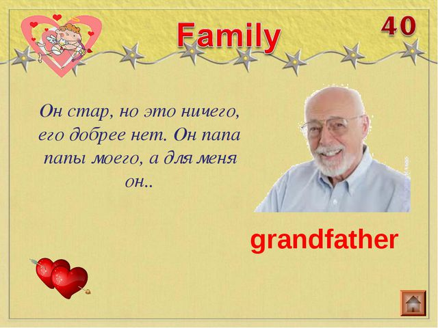 Он стар, но это ничего, его добрее нет. Он папа папы моего, а для меня он.. g...