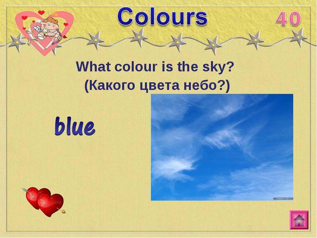 What colour is the sky? (Какого цвета небо?)