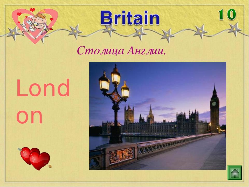 Столица Англии. London