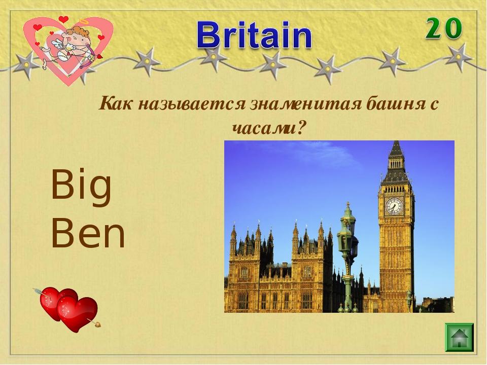 Как называется знаменитая башня с часами? Big Ben