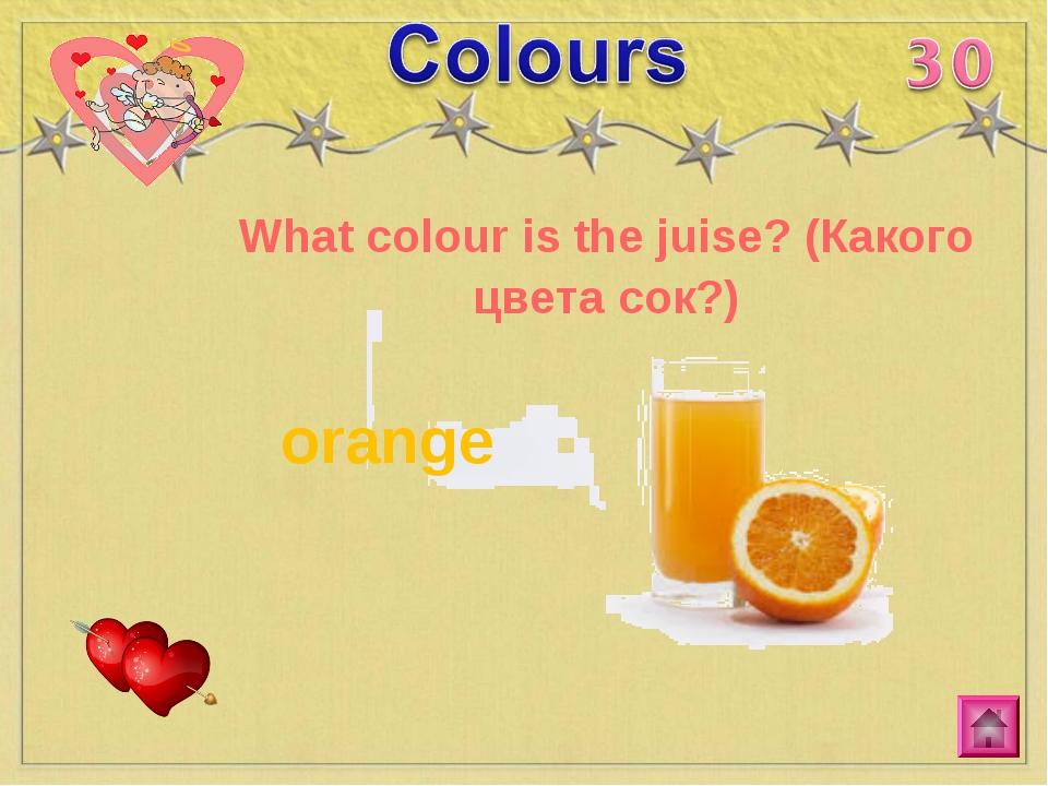 What colour is the juise? (Какого цвета сок?) orange