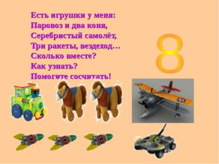 Есть игрушки у меня: Паровоз и два коня, Серебристый самолёт, Три ракеты, вез